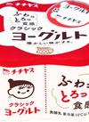 クラシックヨーグルト 128円(税抜)