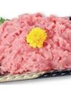 まぐろたたき〈生食用〉 398円(税抜)