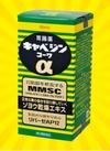 キャベジンα 1,880円(税抜)