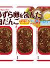 うずら卵を包んだ肉だんご 199円(税抜)