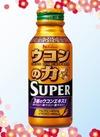 ウコンの力スーパー 10ポイントプレゼント