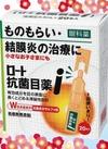 ロート抗菌目薬I 50ポイントプレゼント