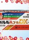 ★新ルルAゴールドDX 60ポイントプレゼント