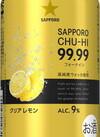 99.99クリアレモン 91円(税抜)