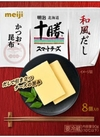 十勝スマートチーズ 和風だし各種 199円(税抜)