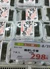 焼きしそ巻き 298円(税抜)