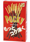ポッキー 99円(税抜)
