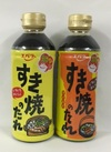 すき焼のたれ 195円(税抜)