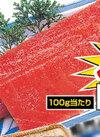 きはだまぐろ刺身用短冊 278円(税抜)
