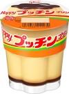 ハッピープッチンプリン 259円(税抜)