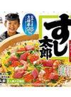 すし太郎 158円(税抜)