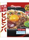 炭火焼ビビンバ 258円(税抜)