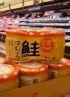 鮭フレーク 279円(税込)