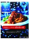 青の洞窟 ボロネーゼ 238円(税抜)