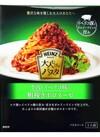 大人むけのパスタ 牛肉とイベリコ豚の粗挽きボロネーゼ 198円(税抜)