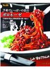 予約でいっぱいの店のボロネーゼ 218円(税抜)