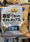 厚切りカットポテトチップス  しお味 78円(税抜)