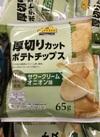 厚切りカットポテトチップス サワークリームオニオン味 78円(税抜)