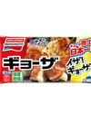 ギョーザ 157円(税抜)