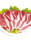 豚ロース生姜焼用(リブロース) 550円(税抜)