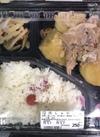 肉じゃが弁当 250円(税抜)