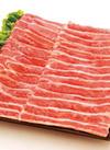 豚肉スライス(バラ肉) 158円(税抜)