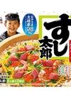 すし太郎 黒酢入り 168円(税抜)