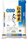 無洗米仁井田米ひのひかり 1,980円(税抜)