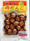 中華風肉だんご 171円(税込)