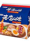 本店の味 268円(税込)