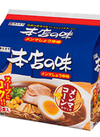 本店の味 265円(税込)
