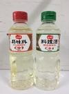 新味料・料理酒 85円(税込)