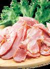 お肉屋さんのショルダーベーコンスライス 95円(税抜)