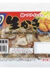 生かき(加熱用) 150円(税抜)