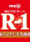 ヨーグルトR-1 110円(税抜)