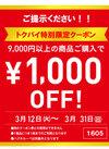 """""""眼鏡市場""""のお得な1,000円OFFクーポン! 1000円引"""