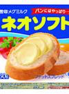 ネオソフト 108円(税抜)