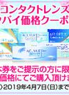 コンタクト特別割引!【トクバイ特別掲載価格!】 プレゼント
