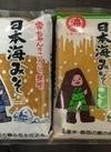 雪ちゃんみそ 168円(税抜)