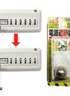 電源遮断装置 980円(税抜)