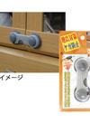 開き戸ロック スタンダード 580円(税抜)