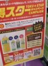 アピタの得スター☆ 170円(税抜)