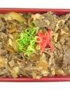 自家製牛丼 378円(税抜)
