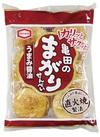 まがりせんべい 127円(税抜)