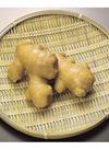 生姜(約70g) 93円(税抜)