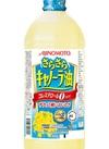 さらさらキャノーラ油 155円(税抜)