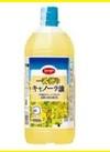 コープ 一番搾りキャノーラ油 1000g 10円引