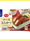 コープ ソースとんかつ (冷凍) 6コ 10円引