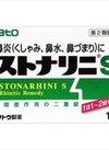ストナリニS 18錠 880円(税抜)