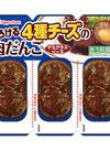4種のチーズ肉だんご 199円(税抜)
